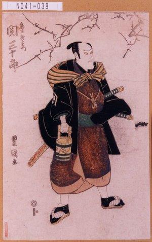 N041-039「鬼王新左衛門 関三十郎」 文化14・・-『』