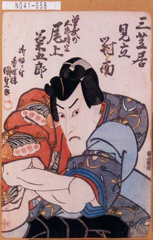 N041-058「三芝居見立対面」「曽我の五郎時宗 尾上菊五郎」 ・・(見立)『』