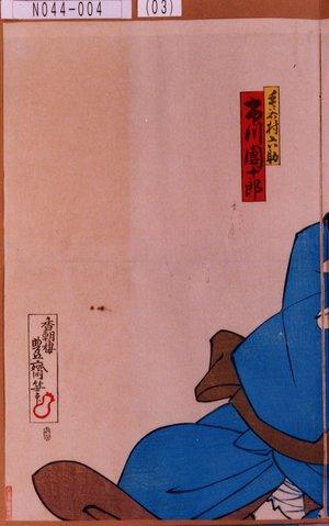 Utagawa Toyosai: 「毛谷村六助 市川団十郎」 - Tokyo Metro Library