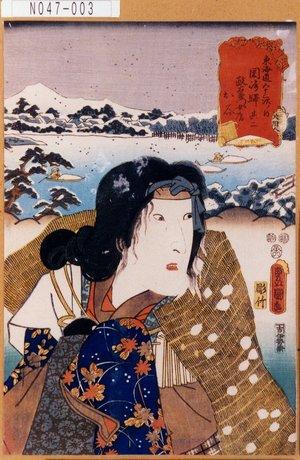 Utagawa Kunisada: 「東海道五十三次の内 岡崎駅其二 政右衛門女房お谷」 - Tokyo Metro Library