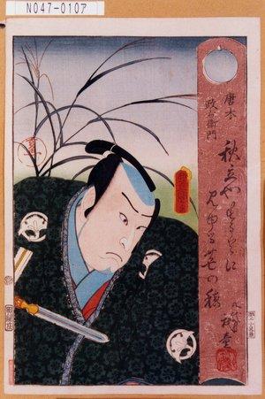 Utagawa Kunisada: 「唐木政右衛門」 - Tokyo Metro Library