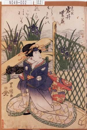 Utagawa Toyoshige: 「さつき 岩井紫若」 - Tokyo Metro Library