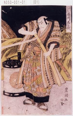 N050-001-01(01)「かむら宇夕右衛門 市川市蔵」 文化12・09・09中村『敵討襤褸錦』