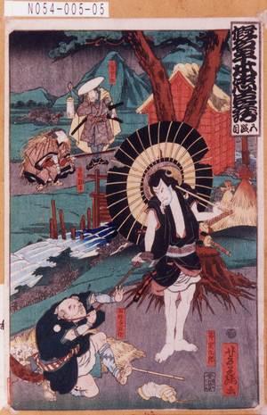 芳藤: 「仮名手本忠臣蔵」「五段目」 - 東京都立図書館