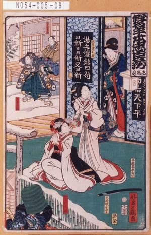 Yoshifuji: 「仮名手本忠臣蔵」「九段目」 - Tokyo Metro Library
