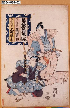 Utagawa Kunisada: 「見立忠臣蔵 三段目」「早の勘平 尾上菊五郎」「ゑん谷判官 三枡源之助」 - Tokyo Metro Library