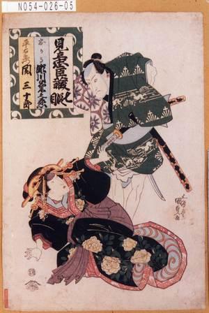 Utagawa Kunisada: 「見立忠臣蔵 七段目」「おかる 瀬川菊之丞」「平右衛門 関三十郎」 - Tokyo Metro Library