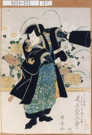 N054-055(01)文政04・09・河原崎座『菊宴月白浪』
