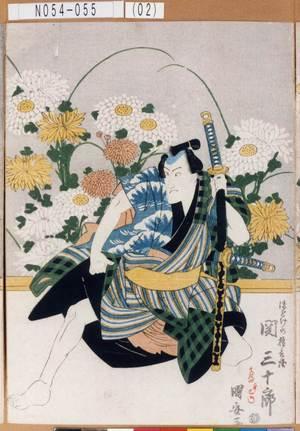 N054-055(02)文政04・09・河原崎座『菊宴月白浪』