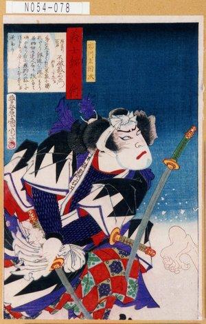 Toyohara Kunichika: 「義士銘々伝」「不破数右衛門」「市川左団次」 - Tokyo Metro Library