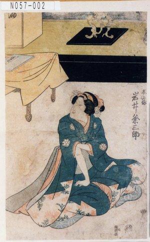 N057-002文政04・07・15中村座『碁太平記白石噺』