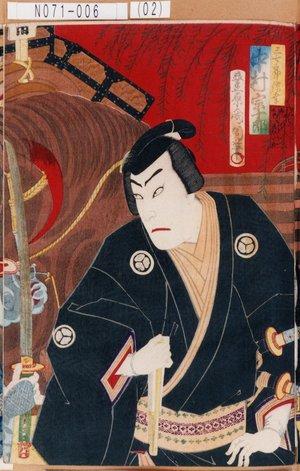 豊原国周: 「三七郎信幸 中村宗十郎」 - 東京都立図書館