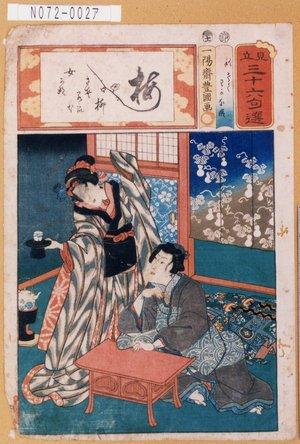 歌川国貞: 「見立三十六句選」「秋さく」「わかな姫」 - 東京都立図書館