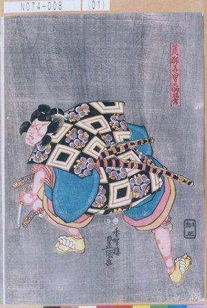N074-008(01)「荒獅子男之助照秀」 嘉永02・04・中村座『伊達旭盛桜彩幕』