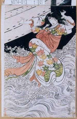 Utagawa Toyokuni I: 「高尾 尾上松助」 - Tokyo Metro Library