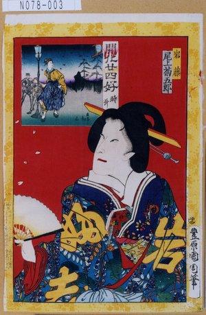 豊原国周: 「開化廿四好 時斗」「岩藤 尾上菊五郎」 - 東京都立図書館