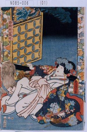 N085-006(01)「耶輸陀羅女」 嘉永07・03・中村座『花見台大和文庫』