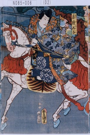N085-006(02)「悉達太子」 嘉永07・03・中村座『花見台大和文庫』