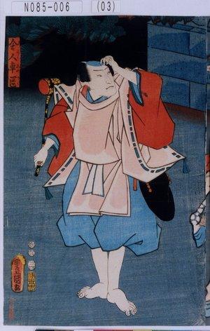 N085-006(03)「舎人車匿」 嘉永07・03・中村座『花見台大和文庫』