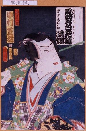 N090-002文久03・03・04守田座『けいせゐ面影桜』