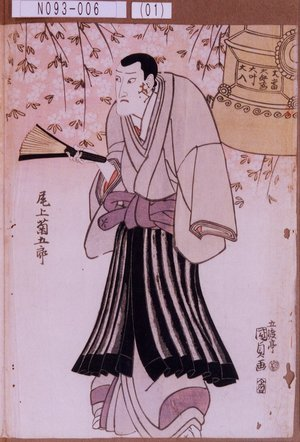 N093-006(01)「尾上菊五郎」 文化13・03・05中村『梅桜松双紙』