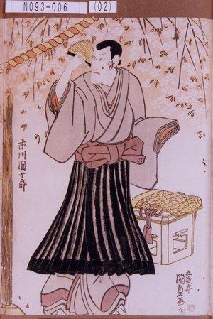 N093-006(02)「市川団十郎」 文化13・03・05中村『梅桜松双紙』