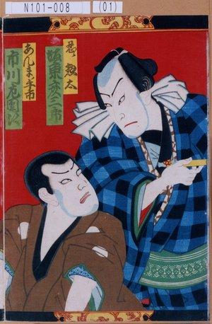 Toyohara Kunichika: 「忍ノ惣太 坂東彦三郎」「あんまノ牛市 市川左団次」 - Tokyo Metro Library