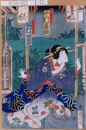 Toyohara Kunichika: 「ぬれ髪長五郎 中村芝翫」「芸者あずま 沢村田之助」 - Tokyo Metro Library