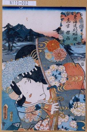 N110-002「東海道石薬師庄野間」 「高宮 桜姫」・12・(見立)『』