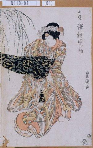 N110-011(01)「小桜 沢村田之助」 文化14・01・15中村座『今朝春曽我澪湊』