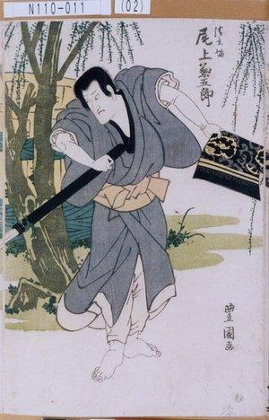 N110-011(02)「清玄坊 尾上菊五郎」 文化14・01・15中村座『今朝春曽我澪湊』