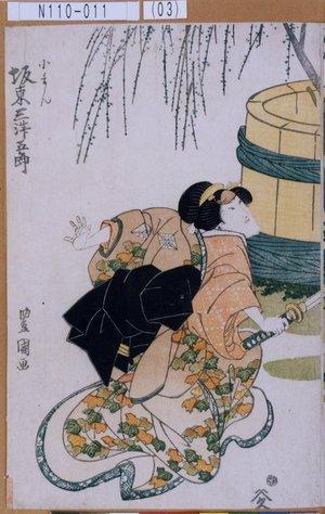 N110-011(03)「小まん 坂東三津五郎」 文化14・01・15中村座『今朝春曽我澪湊』