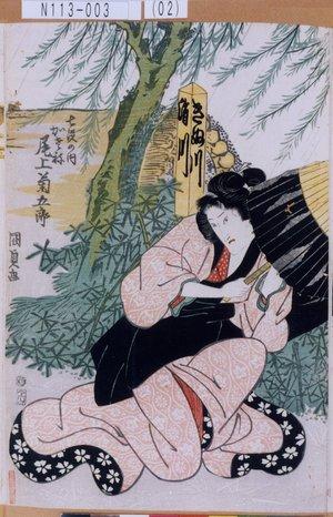 N113-003(02)「七役の内 かさね 尾上菊五郎」 文化14・08・中村座『追善累扇子』