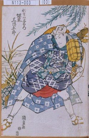 N113-003(03)「羽生の与右エ門 坂東三津五郎」 文化14・08・中村座『追善累扇子』