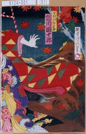 N124-001(01)「更科 実ハ戸隠之鬼女 市川団十郎」 明治20・10・新富『紅葉狩』
