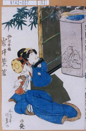 N142-007(02)「女房お徳 岩井紫若」 天保11・08・02市村『けいせゐ返魂香』