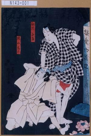 歌川国芳: 「極楽六道辻」「船頭与吉」「蜂山藤六」 - 東京都立図書館