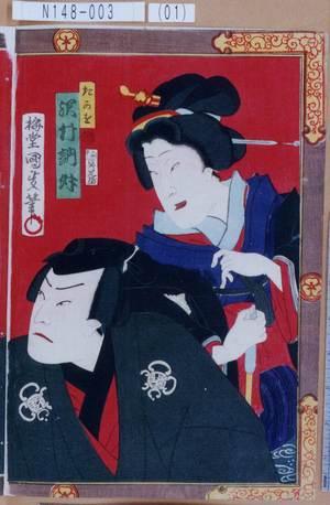 Utagawa Kunisada III: 「たかを 沢村訥升」 - Tokyo Metro Library