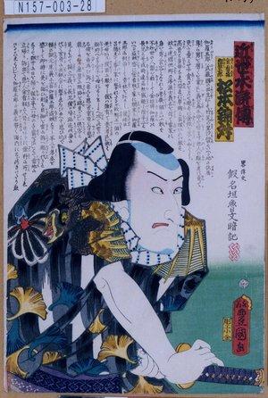 Utagawa Kunisada: 「近世水滸伝」「金看板伽羅五郎 松本錦升」 - Tokyo Metro Library