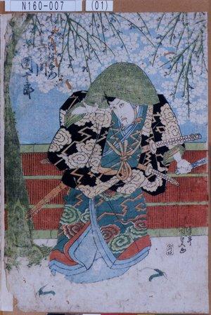 Utagawa Kunisada: 「不破伴左衛門 市川団十郎」 - Tokyo Metro Library