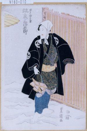 Utagawa Toyokuni I: 「井戸堀の兼 坂東三津五郎」 - Tokyo Metro Library