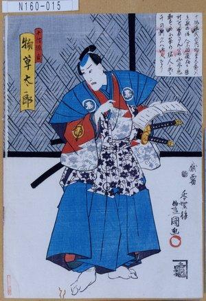 N160-015「十帖源氏」「物草太郎」 ・・-『』