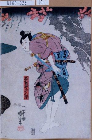 N160-025(01)弘化05・03・05市村座『昔語稲妻帖』