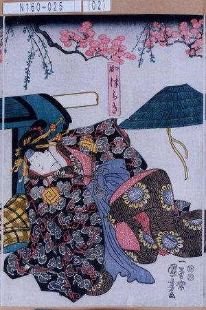 N160-025(02)弘化05・03・05市村座『昔語稲妻帖』