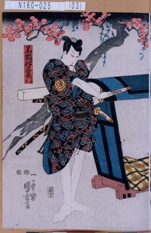 N160-025(03)弘化05・03・05市村座『昔語稲妻帖』