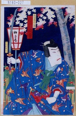 N160-027「名古屋山三郎 片岡我童」 明治18・04・20千歳『須磨浦凱歌謡曲』