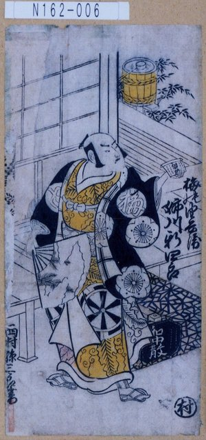N162-006「梅の由兵衛 姉川新四郎」 享保・・-『』