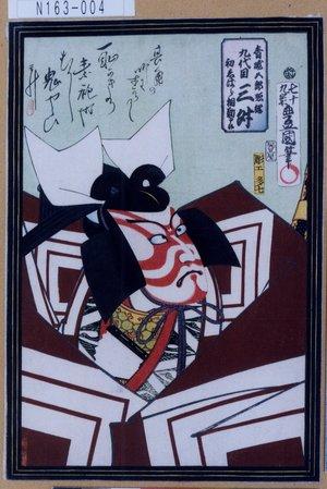 N163-004元治01・11・中村座『三達徳組爵』
