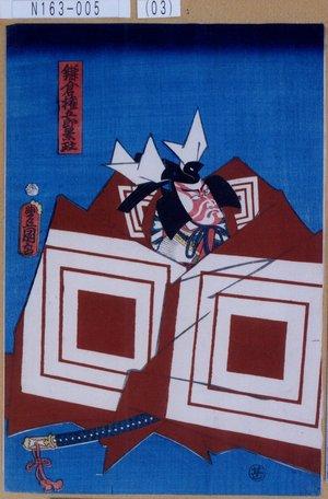 歌川国貞: 「鎌倉権五郎景政」 - 東京都立図書館