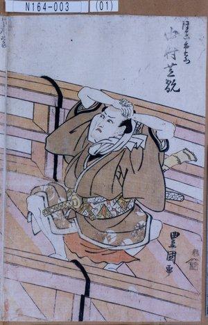 Utagawa Toyokuni I: 「ほてい市右衛門 中村芝翫」 - Tokyo Metro Library